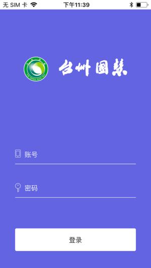 台州国慧截图1