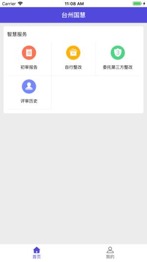 台州国慧截图3
