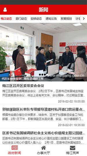 梅县区网站截图1