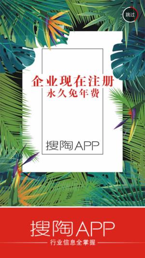 搜陶App截图1