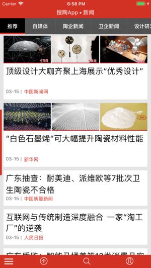 搜陶App截图2