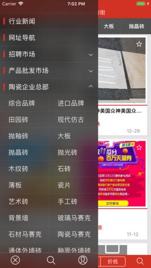 搜陶App截图3