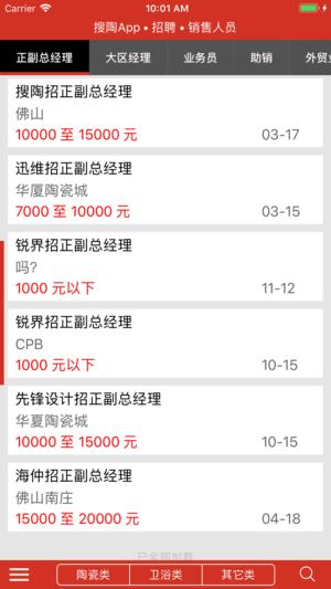 搜陶App截图5