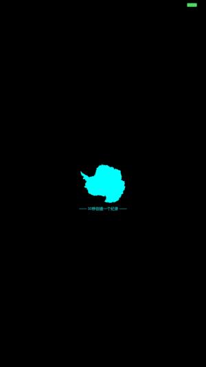 南极巅截图1