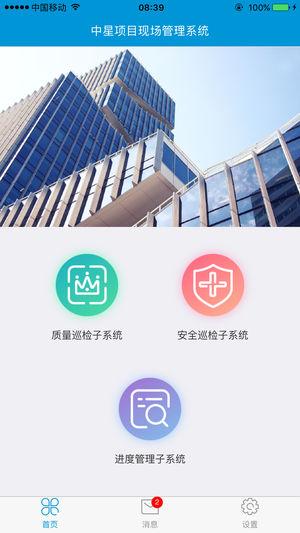 中星现场管理软件截图2