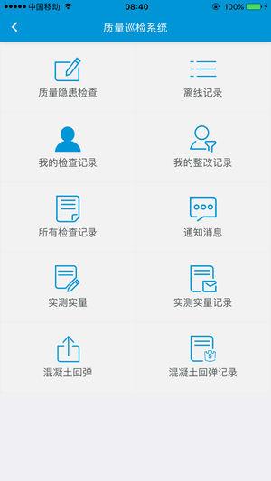 中星现场管理软件截图4