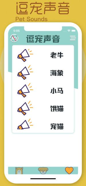 猫狗翻译器截图3