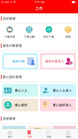 关爱温江截图2