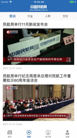 中国民航网截图2