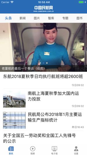 中国民航网截图3