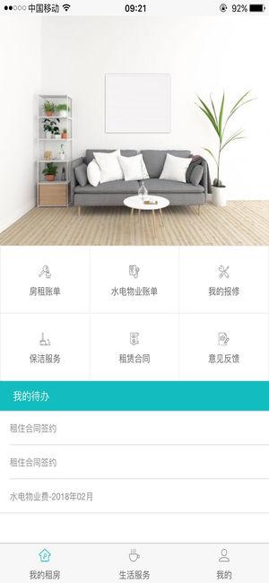 公寓宝截图2