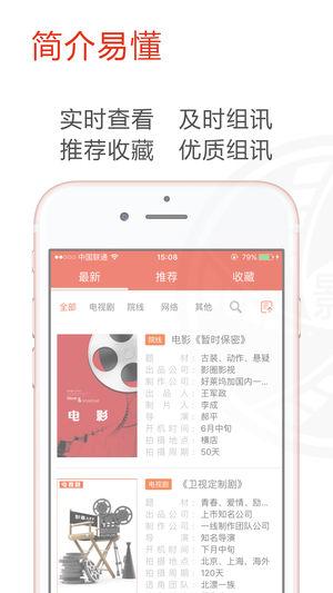 朋影圈—影视行业人员必备App截图1