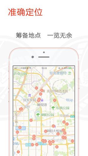 朋影圈—影视行业人员必备App截图2