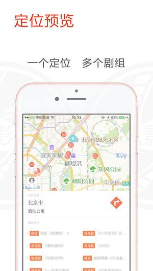 朋影圈—影视行业人员必备App截图3