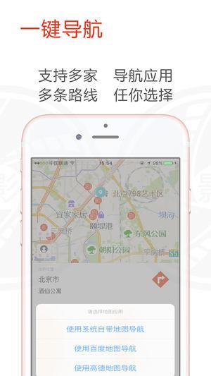 朋影圈—影视行业人员必备App截图4