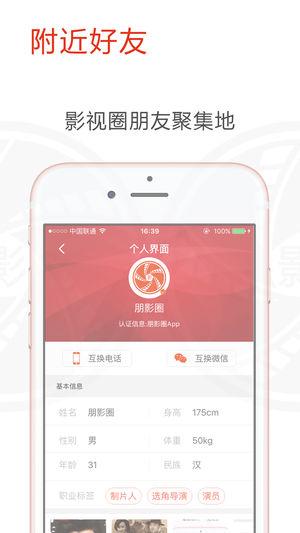 朋影圈—影视行业人员必备App截图5