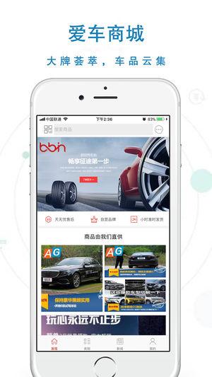 北京购车——专业网购截图1