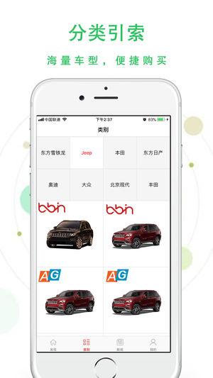 北京购车——专业网购截图2