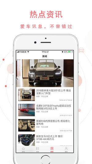 北京购车——专业网购截图3