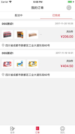 可乐GO送货截图1