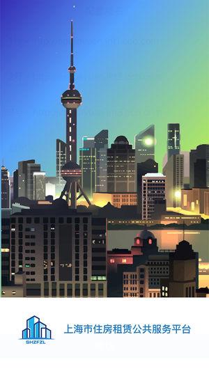 上海住房租赁截图1