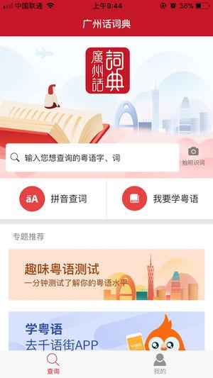 粤语学习词典截图1