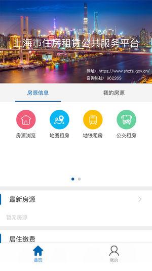 上海住房租赁截图2