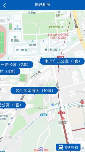 上海住房租赁截图3
