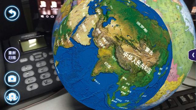 得力AR地球仪截图3