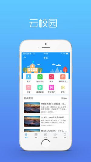 重庆市北碚职业教育中心截图1