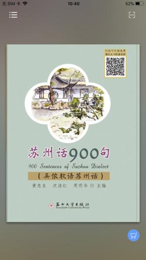 苏州话900句截图1