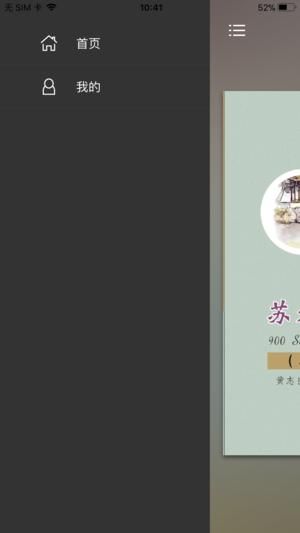 苏州话900句截图5