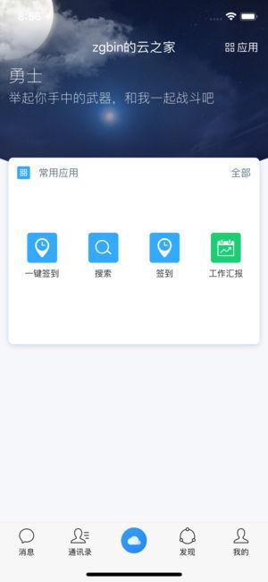 华广智慧校园截图1
