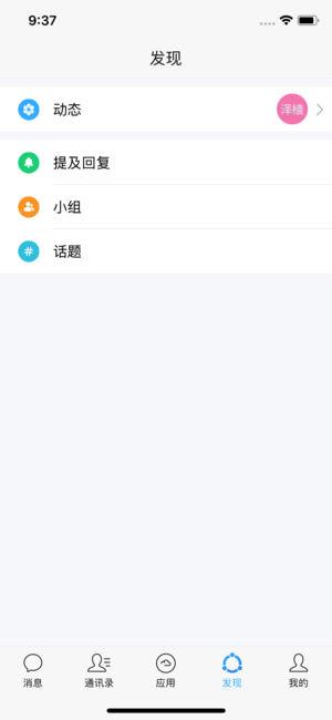 华广智慧校园截图5