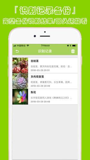 植物识别截图4
