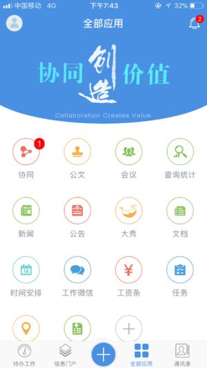 柳州市政oa