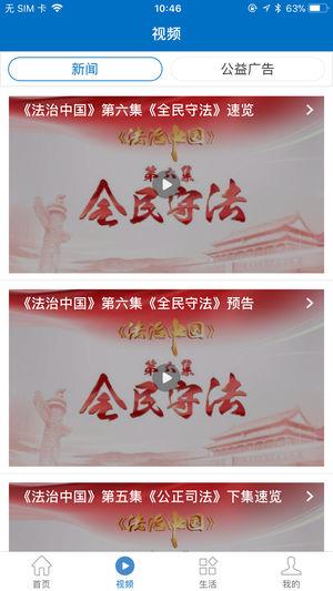 中国金乡截图2
