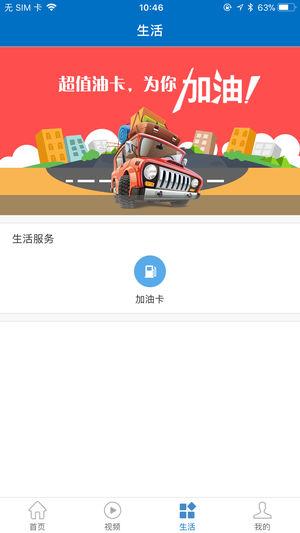 中国金乡截图3
