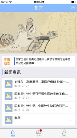 中医教育培训系统截图2
