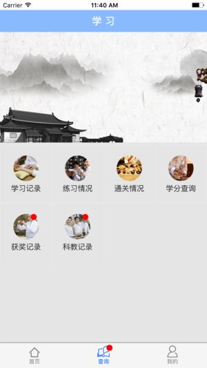 中医教育培训系统截图3