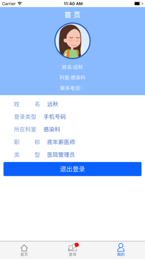 中医教育培训系统截图4