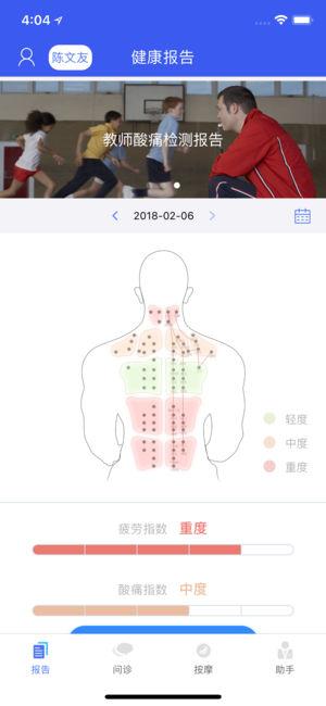 教师健康截图2