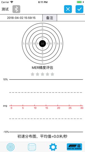 飞帆测速截图3