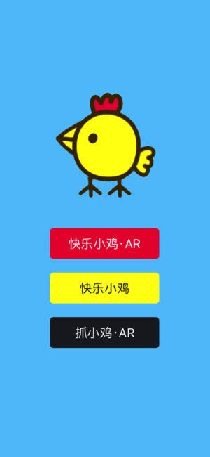 会说话的快乐小鸡截图3