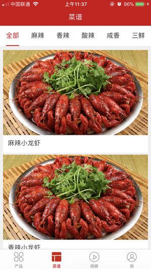 颐海厨料截图4