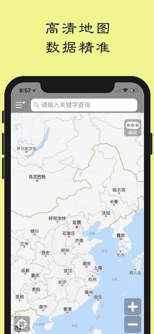 北斗地图截图1