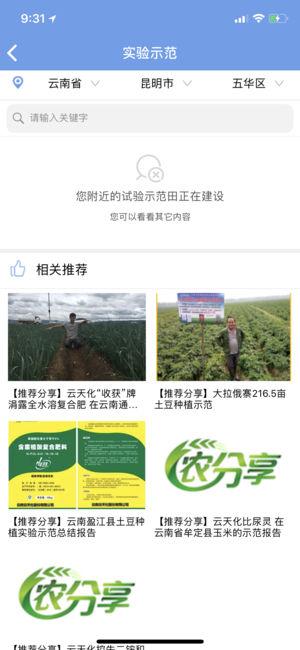 农分享截图5