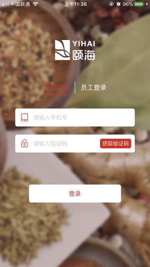 颐海厨料截图1