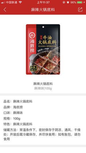 颐海厨料截图2