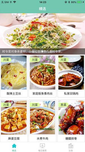 居家菜谱专业版截图1